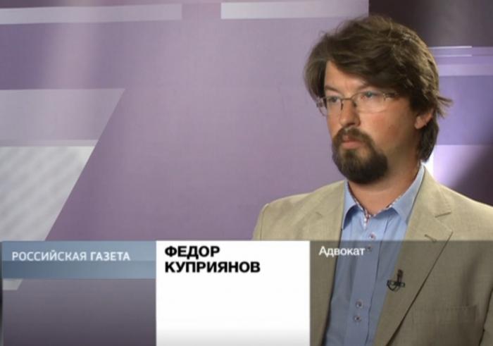 федор куприянов адвокат